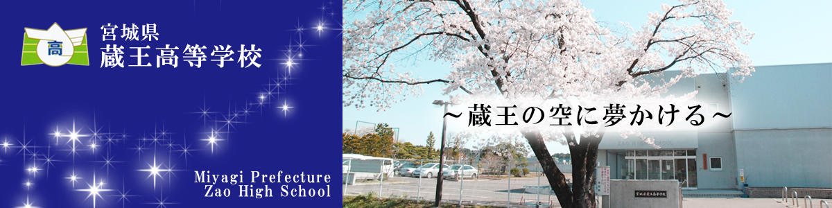 宮城県蔵王高等学校